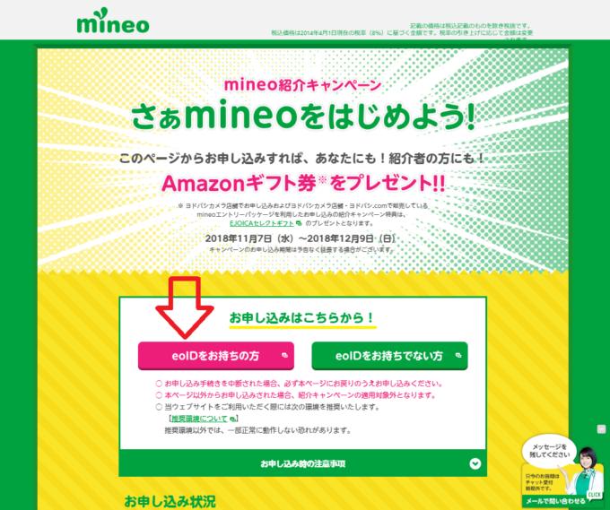 紹介URL画面