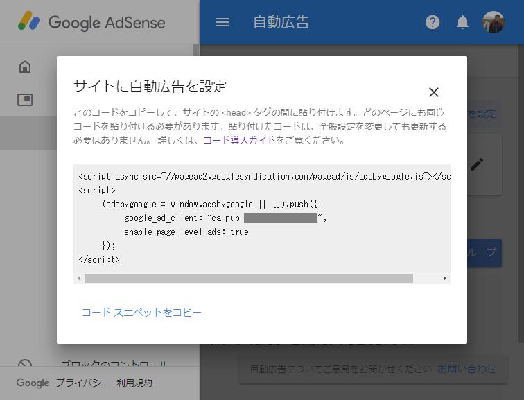 GoogleAdSense自動広告