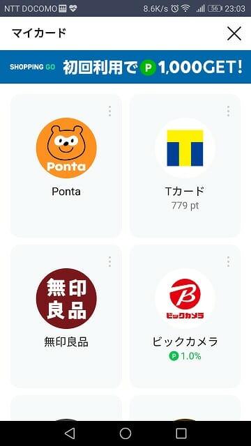 LINEアプリマイカード画面