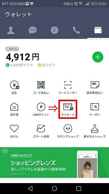 LINEアプリウォレット画面