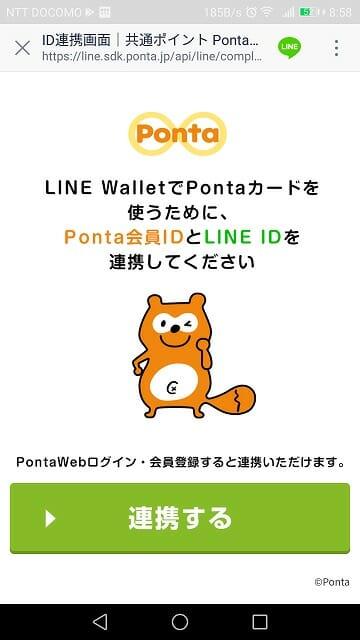 Ponta-LINE連携