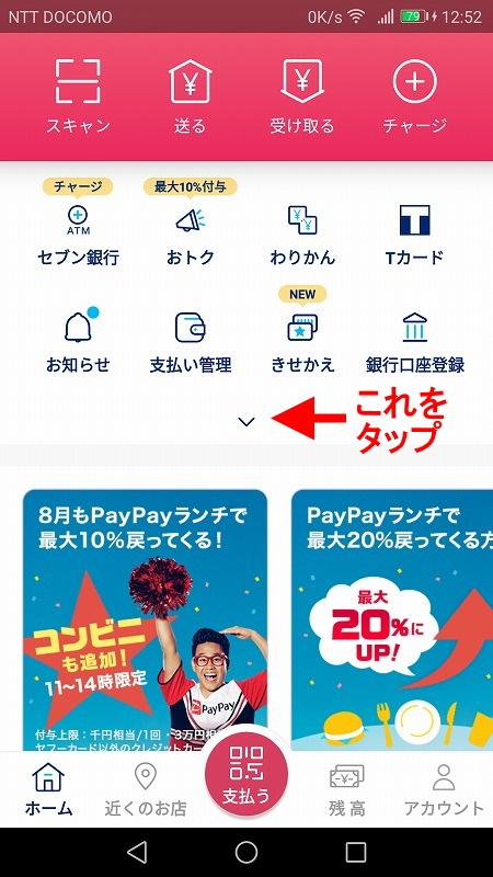 PayPayアプリトップ画面