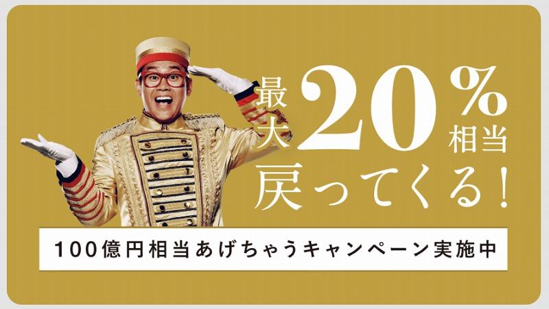 PayPay100億円