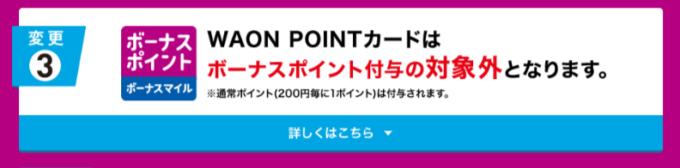 WAON POINTカード特典変更