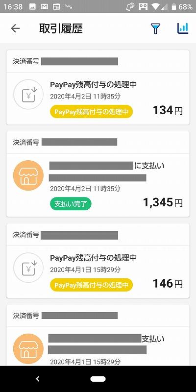 PayPay付与残高2
