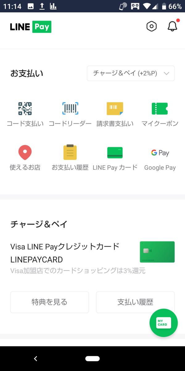 LINEPay登録確認