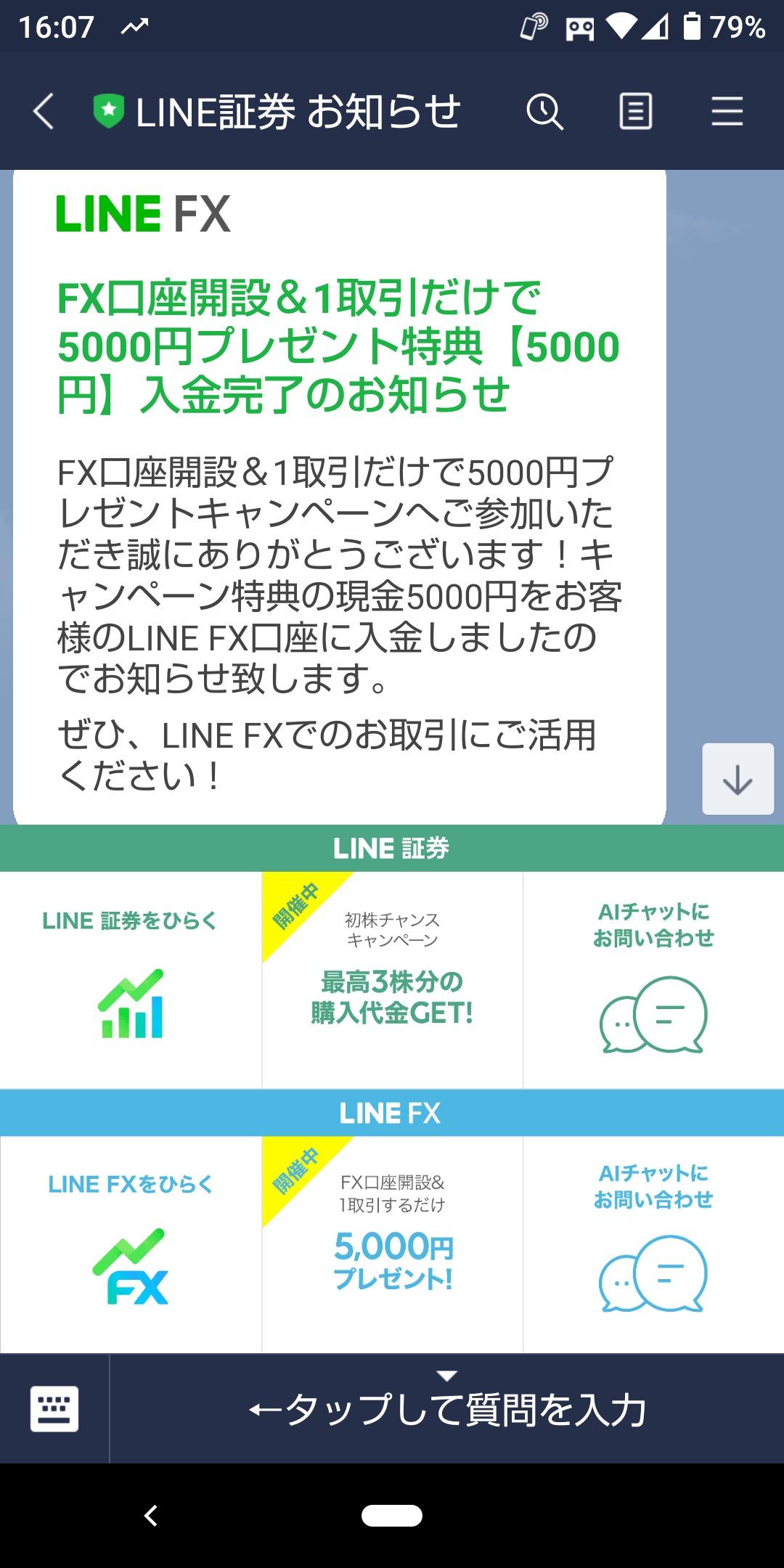 LINEFX入金