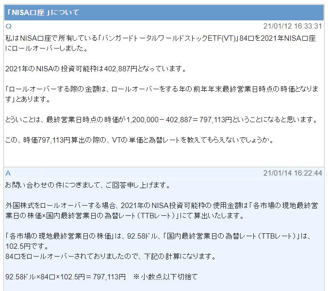 SBI証券問い合わせ