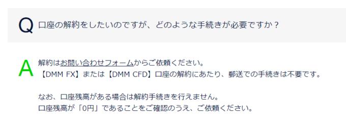 DMM.com解約