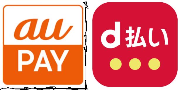 aupay-d払い