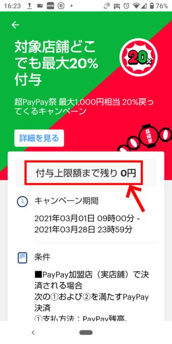 PayPayキャンペーン詳細