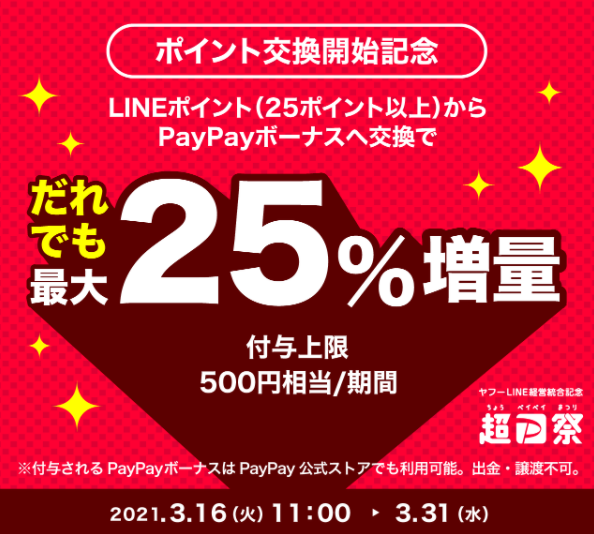 line-paypay-25%