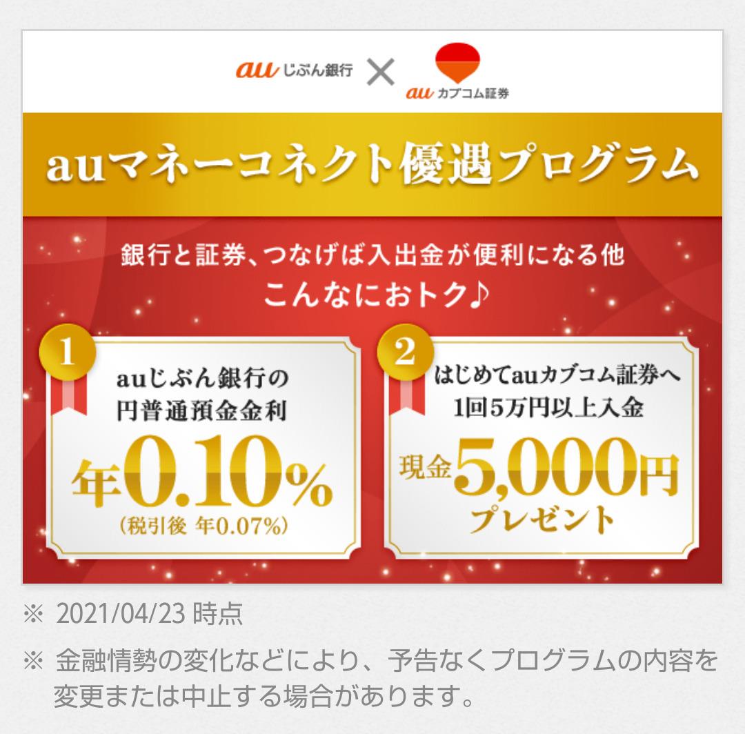 auじぶん銀行-カブコム証券
