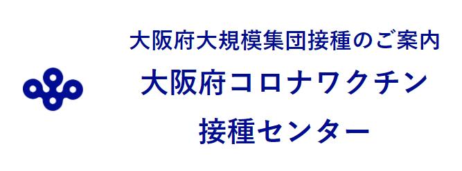 大阪大規模接種