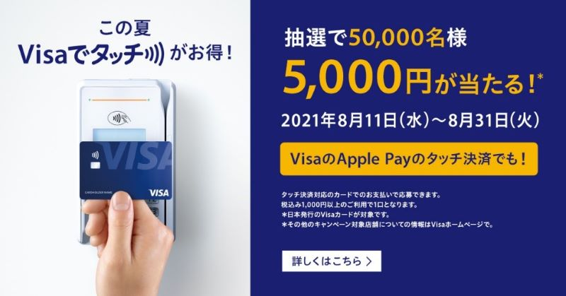 visa-touch-summer-campaign