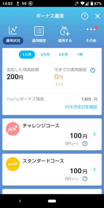 PayPay運用